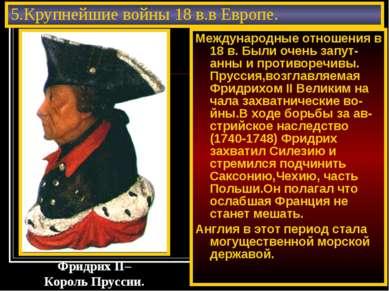 Международные отношения в 18 в. Были очень запут-анны и противоречивы. Прусси...
