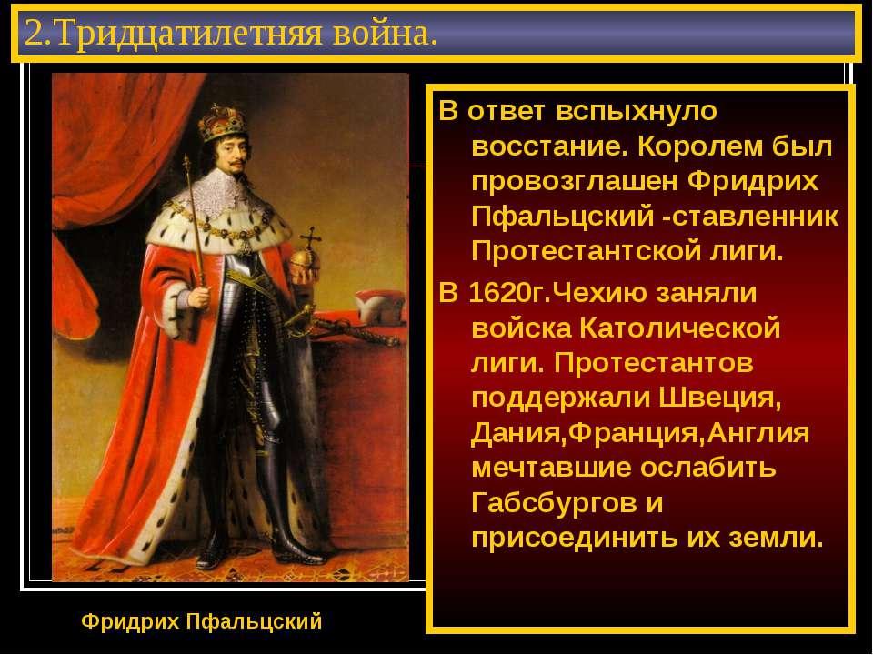 2.Тридцатилетняя война. В ответ вспыхнуло восстание. Королем был провозглашен...