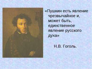 «Пушкин есть явление чрезвычайное и, может быть, единственное явление русског...