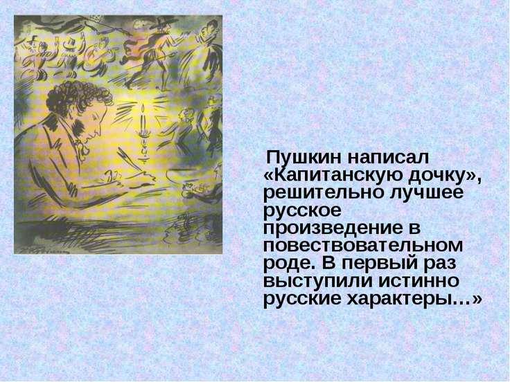 Пушкин написал «Капитанскую дочку», решительно лучшее русское произведение в ...