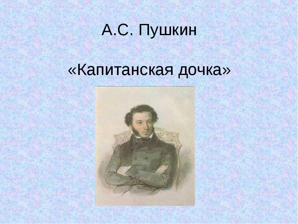 А.С. Пушкин «Капитанская дочка»