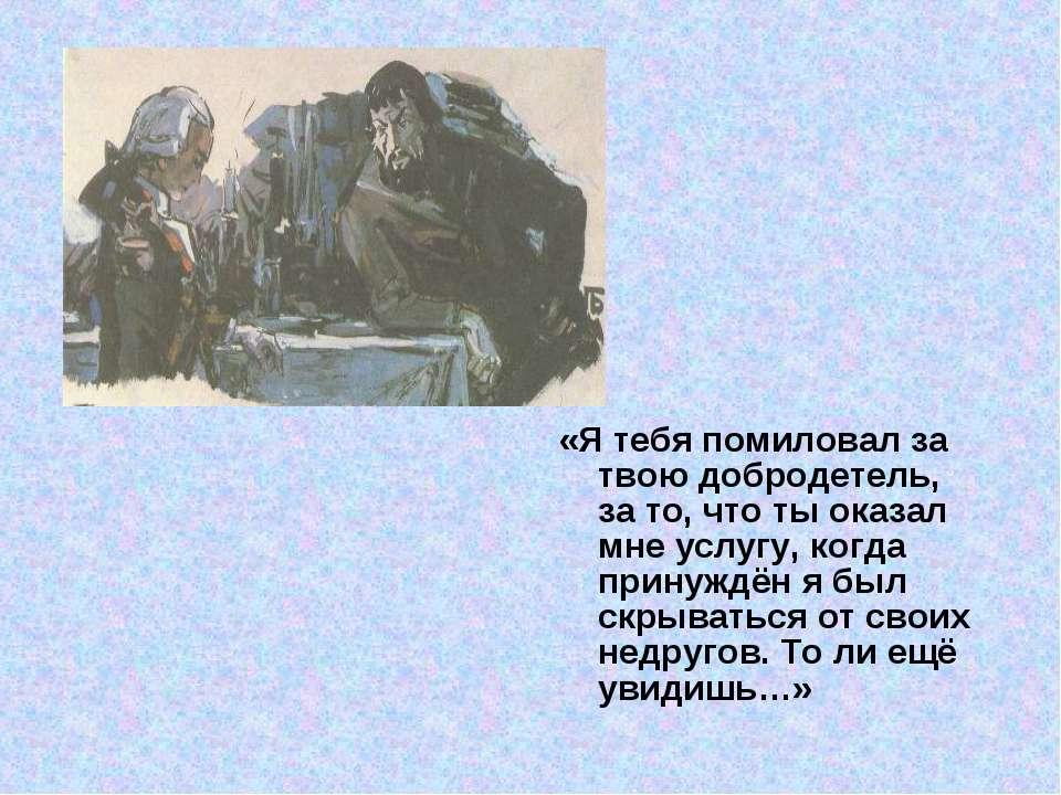«Я тебя помиловал за твою добродетель, за то, что ты оказал мне услугу, когда...