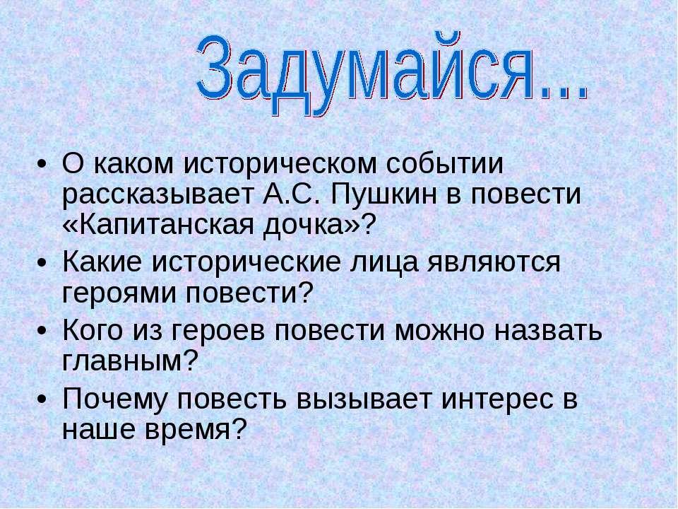 О каком историческом событии рассказывает А.С. Пушкин в повести «Капитанская ...