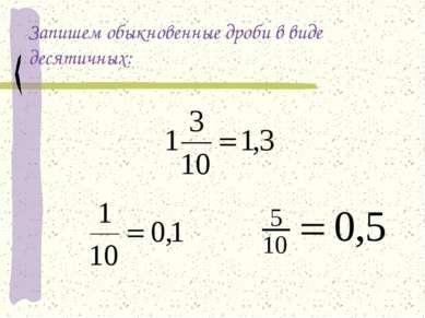 Запишем обыкновенные дроби в виде десятичных: