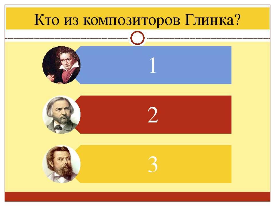Кто из композиторов Глинка?