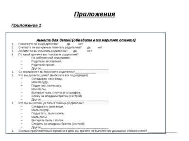Приложения   Приложение 1    Анкета для детей (обведите ваш вариант отве...