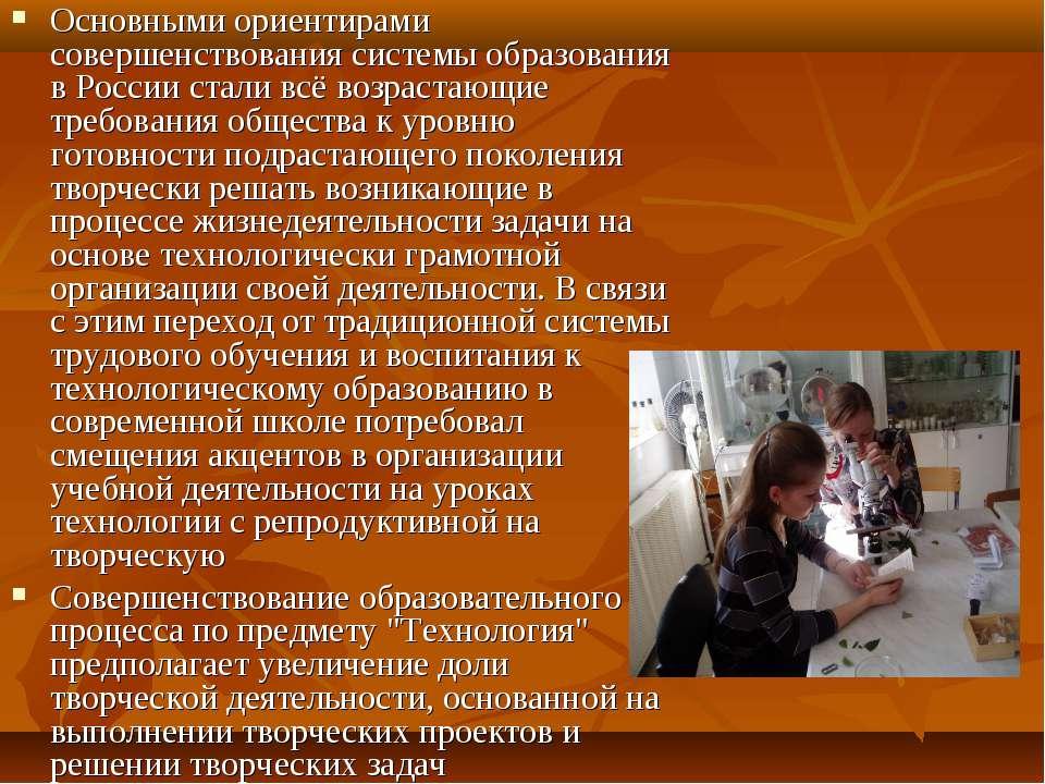 Основными ориентирами совершенствования системы образования в России стали вс...