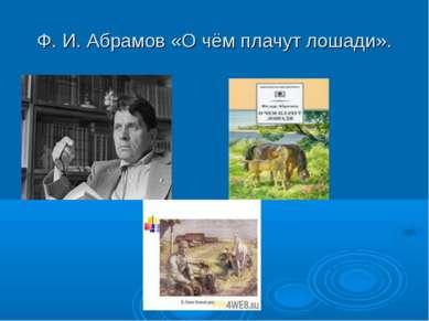 Ф. И. Абрамов «О чём плачут лошади».