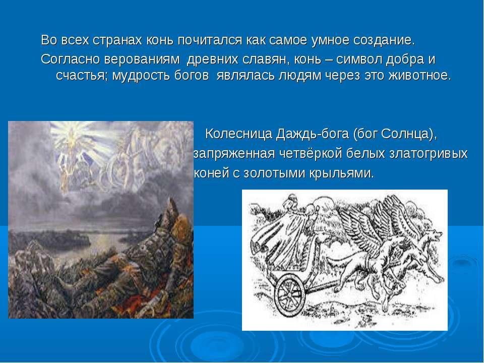 Во всех странах конь почитался как самое умное создание. Согласно верованиям ...