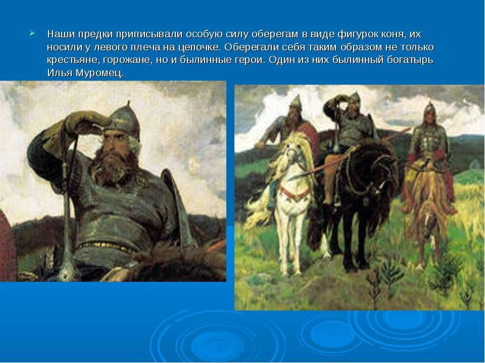 Наши предки приписывали особую силу оберегам в виде фигурок коня, их носили у...