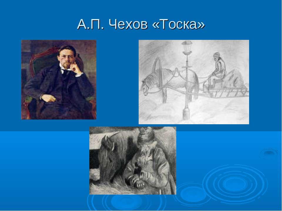 А.П. Чехов «Тоска»