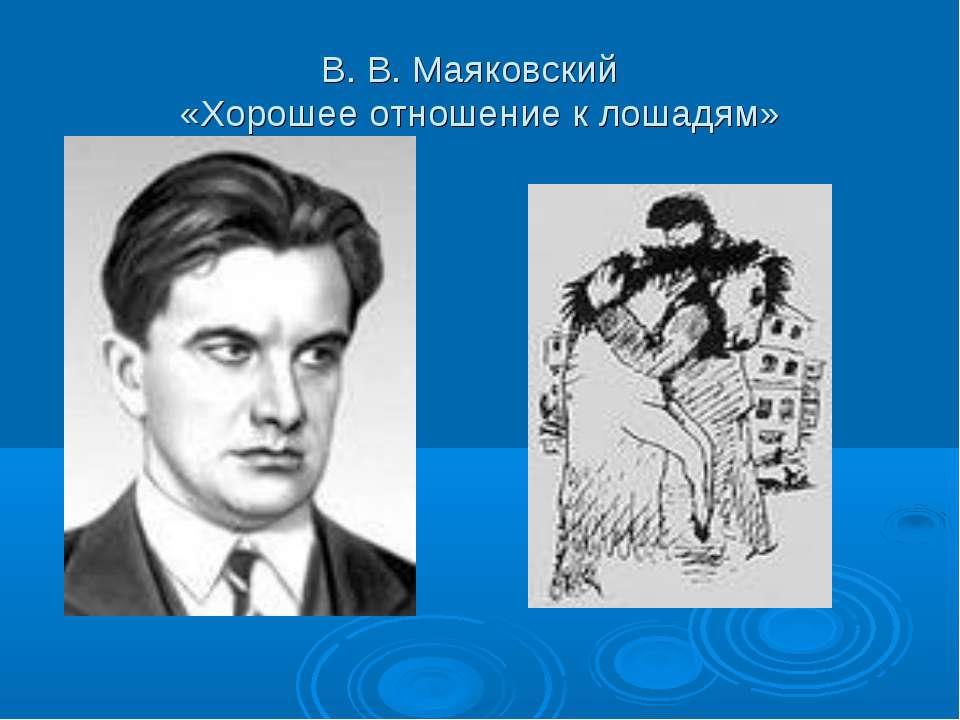 В. В. Маяковский «Хорошее отношение к лошадям»