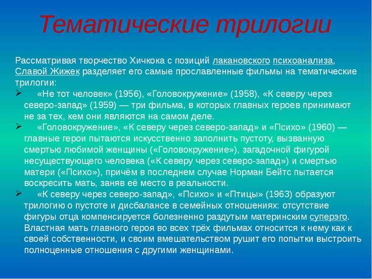Тематические трилогии Рассматривая творчество Хичкока с позиций лакановского ...