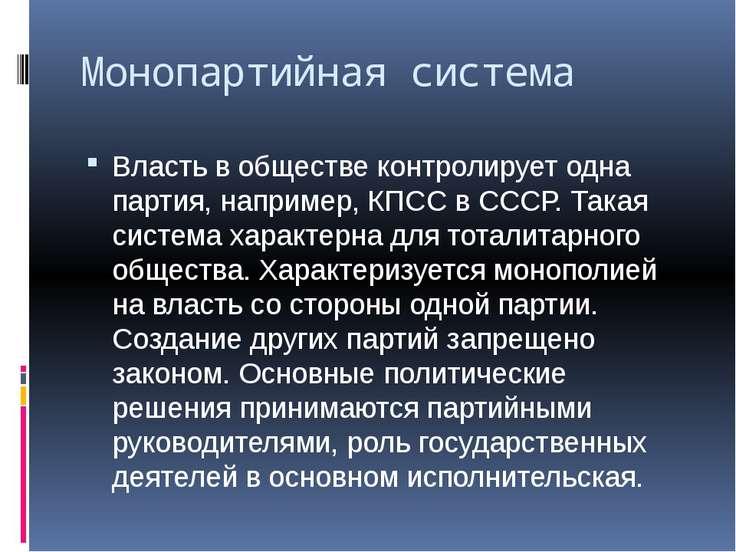 Монопартийная система Власть в обществе контролирует одна партия, например, К...