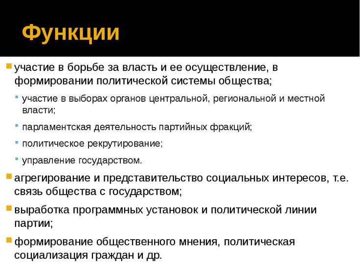 Функции участие в борьбе за власть и ее осуществление, в формировании политич...