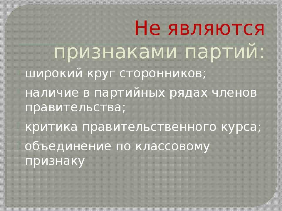 Не являются признаками партий: широкий круг сторонников; наличие в партийных...