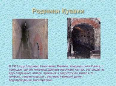 В 1913 году Владимир Николаевич Воейков, владелец села Кувака, с помощью горн...