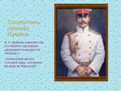 В. Н. Воейков известен тем, что являлся последним дворцовым комендантом Никол...