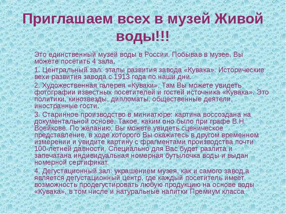 Приглашаем всех в музей Живой воды!!! Это единственный музей воды в России. П...