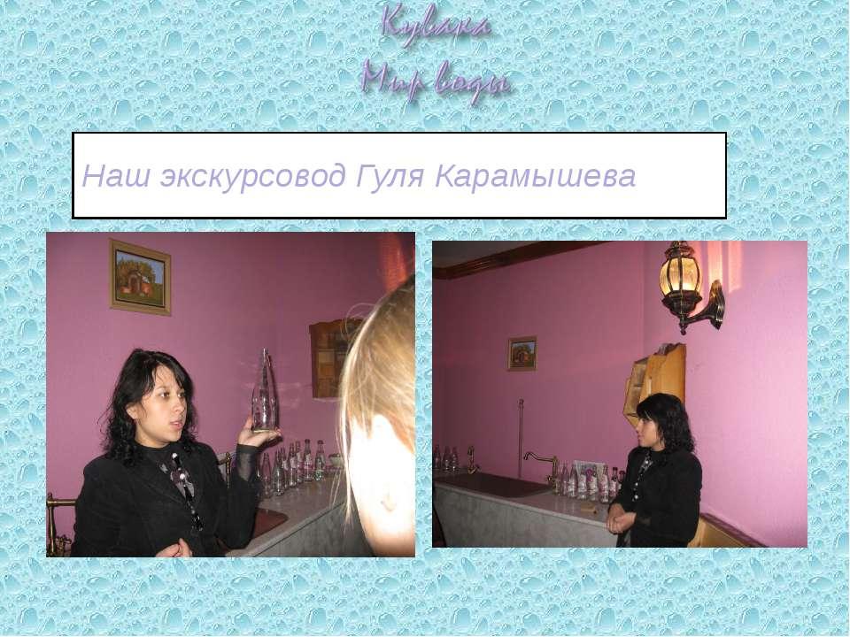 Наш экскурсовод Гуля Карамышева