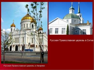 Русская Православная церковь в Америке Русская Православная церковь в Ситке