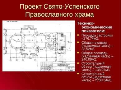 Проект Свято-Успенского Православного храма Технико-экономические показатели:...