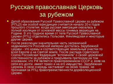 Русская православная Церковь за рубежом Датой образования Русской Православно...
