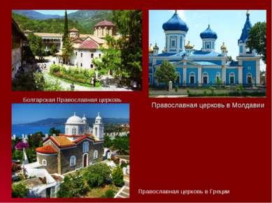 Болгарская Православная церковь Православная церковь в Греции Православная це...