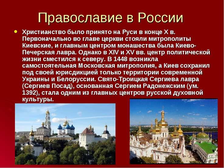 Православие в России Христианство было принято на Руси в конце X в. Первонача...