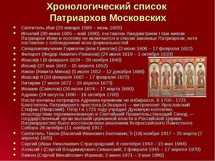 Хронологический список Патриархов Московских Святитель Иов (23 января 1589 – ...