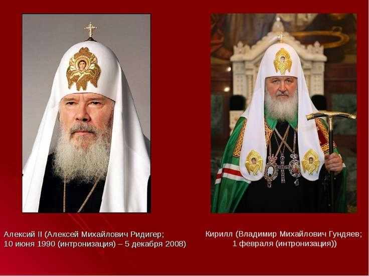 Алексий II (Алексей Михайлович Ридигер; 10 июня 1990 (интронизация) – 5 декаб...