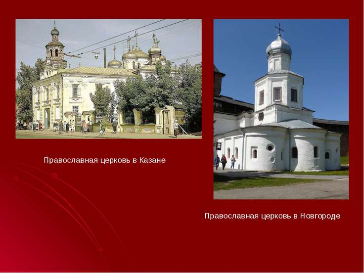 Православная церковь в Новгороде Православная церковь в Казане