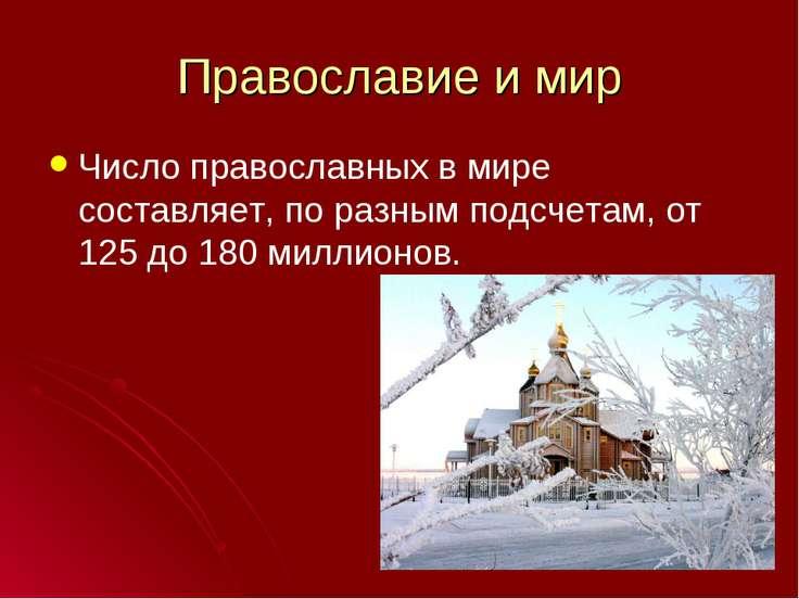 Православие и мир Число православных в мире составляет, по разным подсчетам, ...