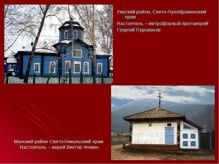 Уярский район, Свято-Преображенский храм Настоятель – митрофорный протоиерей ...