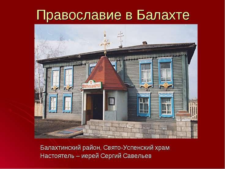 Православие в Балахте Балахтинский район, Свято-Успенский храм Настоятель – и...