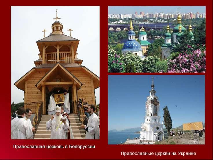 Православная церковь в Белоруссии Православные церкви на Украине