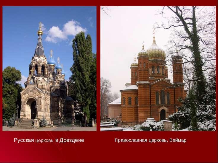Русская церковь в Дрездене Православная церковь, Веймар