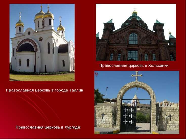 Православная церковь в городе Таллин Православная церковь в Хельсинки Правосл...