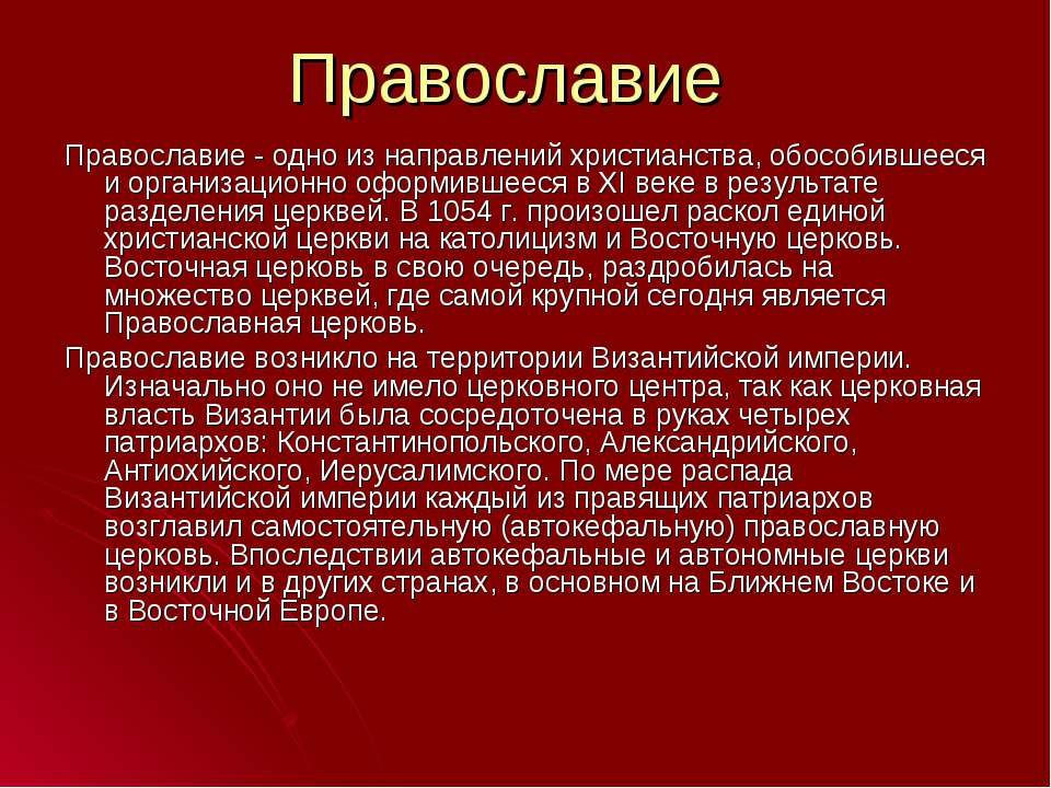 Православие Православие - одно из направлений христианства, обособившееся и о...