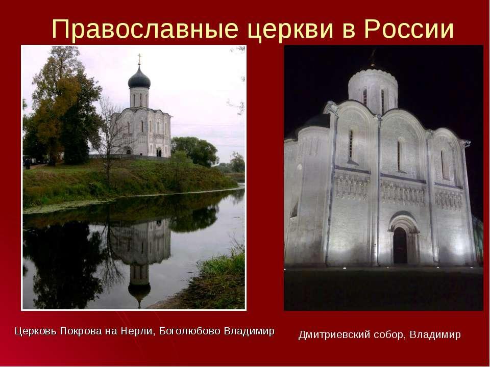 Церковь Покрова на Нерли, Боголюбово Владимир Дмитриевский собор, Владимир Пр...