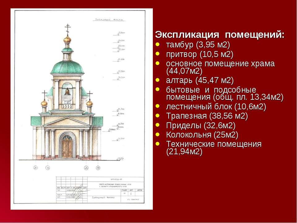 Экспликация помещений: тамбур (3,95 м2) притвор (10,5 м2) основное помещение...