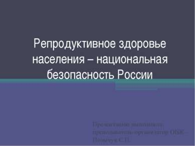 Репродуктивное здоровье населения – национальная безопасность России Презента...