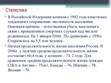 Статистика В Российской Федерации начиная с 1992 года наметилась тенденция к ...
