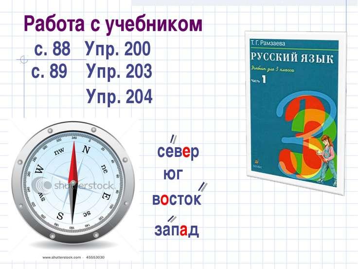 Работа с учебником с. 88 Упр. 200 с. 89 Упр. 203 Упр. 204 север юг запад восток