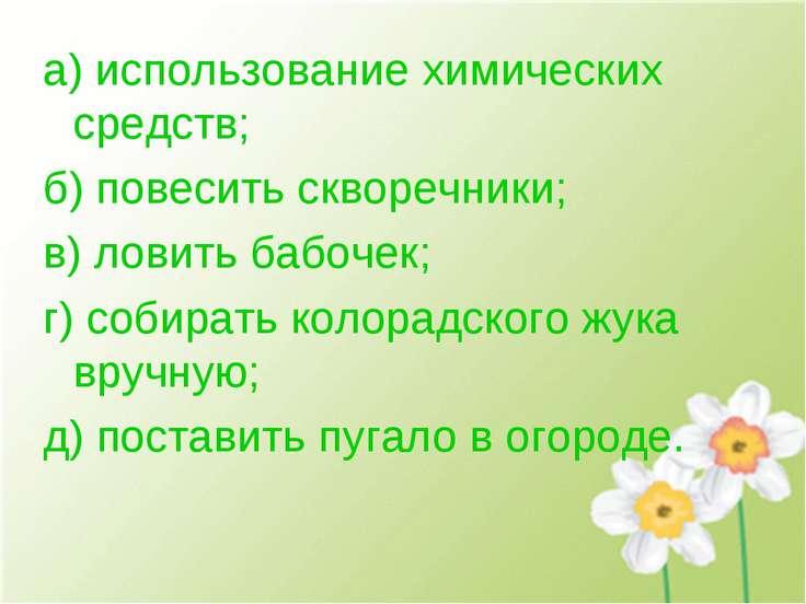 а) использование химических средств; б) повесить скворечники; в) ловить бабоч...