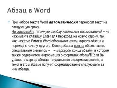 При наборе текста Word автоматически переносит текст на следующую сроку. Не с...