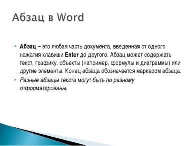 Абзац – это любая часть документа, введенная от одного нажатия клавиши Enter ...