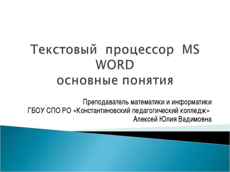 Преподаватель математики и информатики ГБОУ СПО РО «Константиновский педагоги...