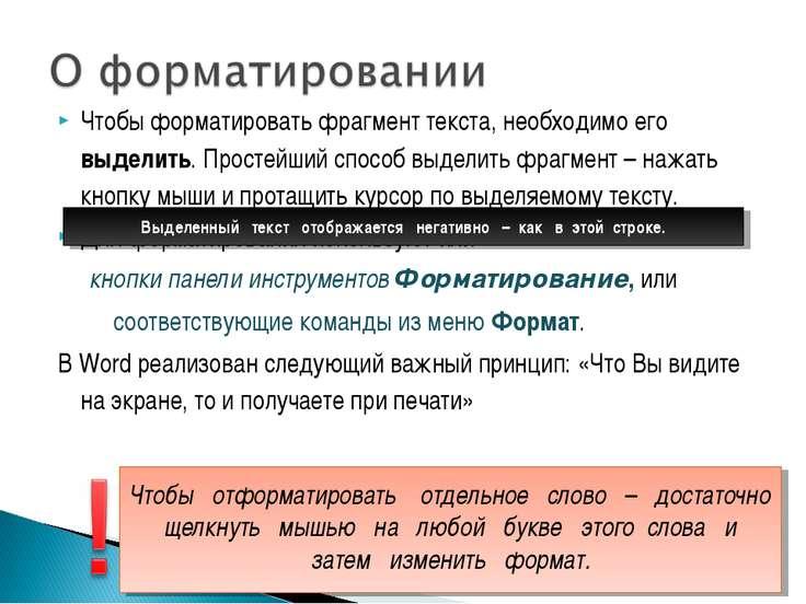 Чтобы форматировать фрагмент текста, необходимо его выделить. Простейший спос...