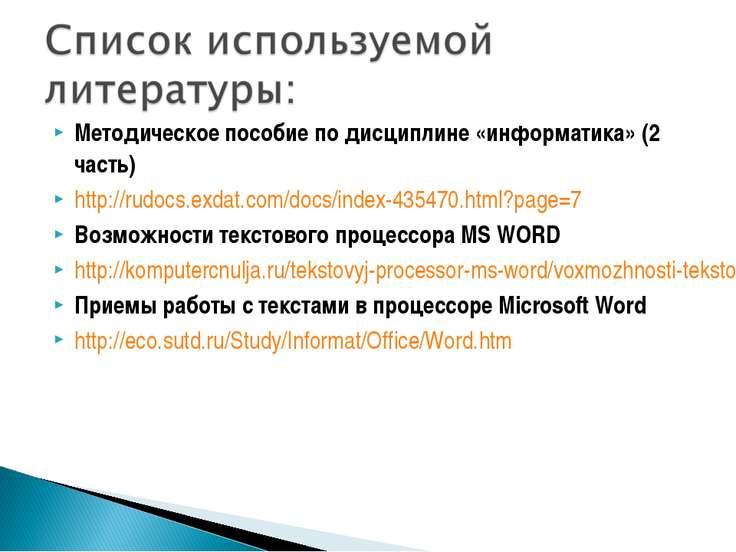 Методическое пособие по дисциплине «информатика» (2 часть) http://rudocs.exda...